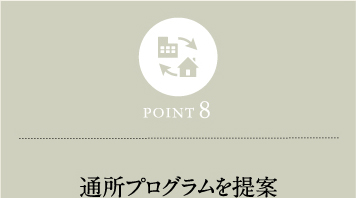 POINT8 通所プログラムを提案