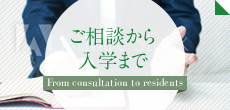 ご相談から入学まで From consultation to residents