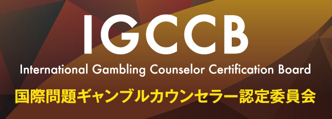 IGCCB International Gambling Counselor Certification Board 国際問題ギャンブルカウンセラー認定委員会